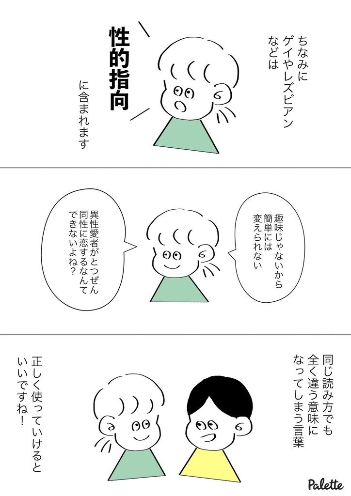 f:id:sarutobi_sasuke:20180922213640j:plain