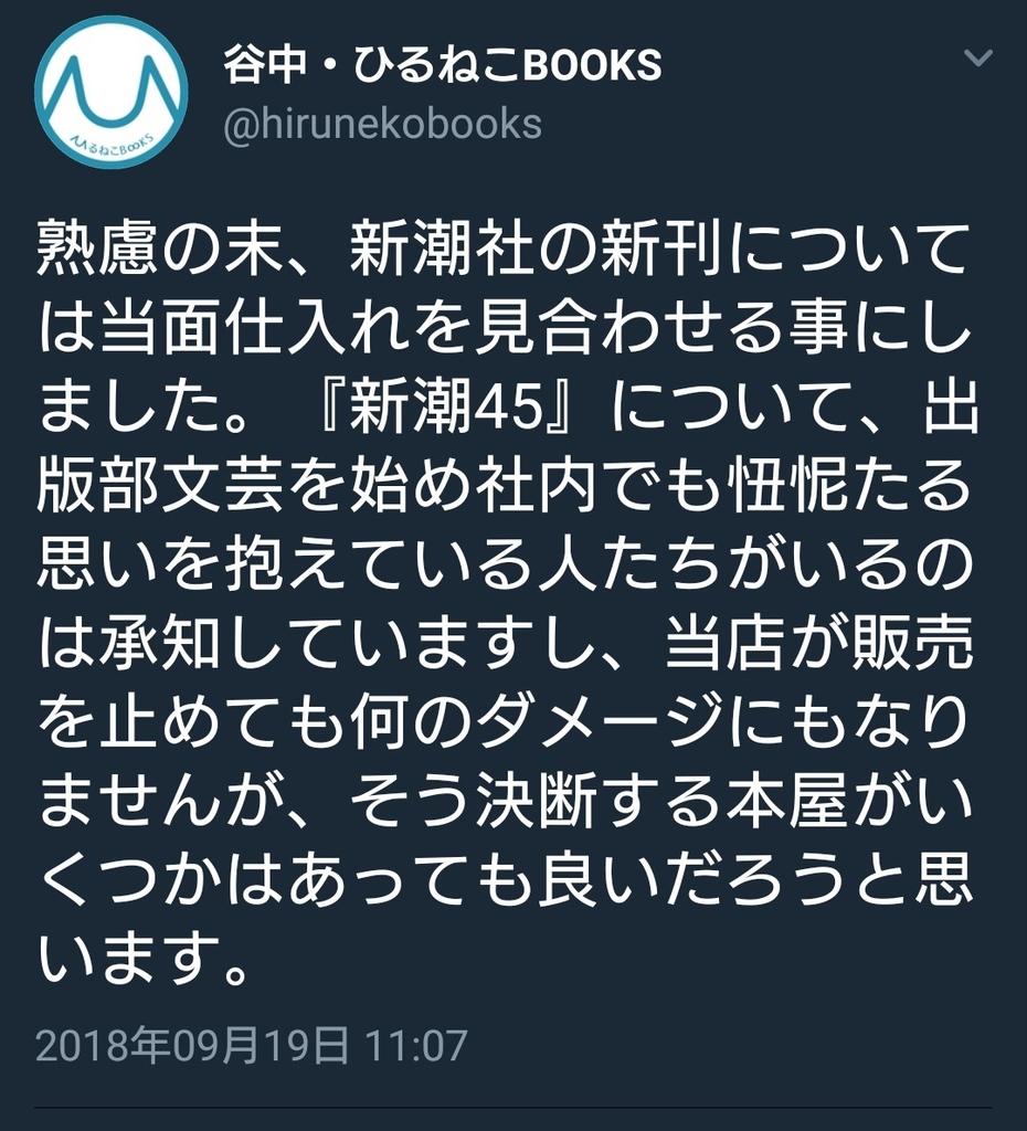 f:id:sarutobi_sasuke:20180922225646j:plain
