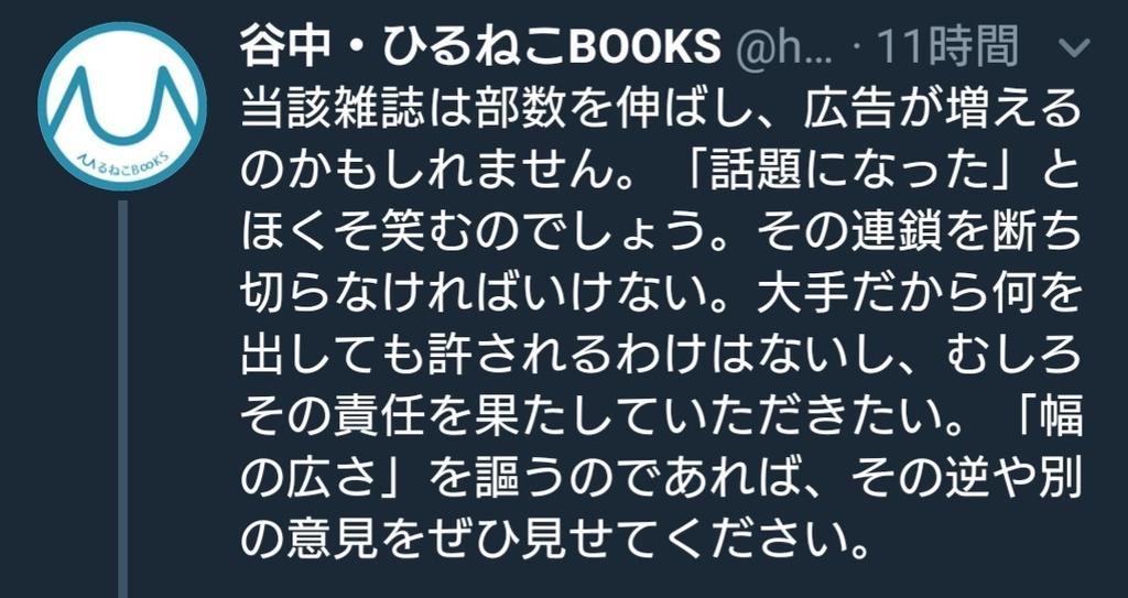 f:id:sarutobi_sasuke:20180922225724j:plain