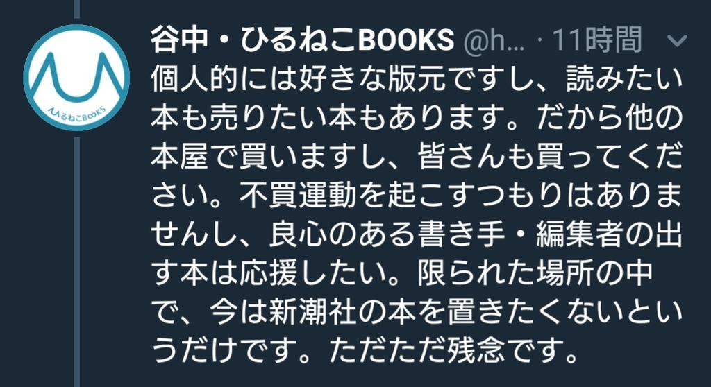 f:id:sarutobi_sasuke:20180922225813j:plain