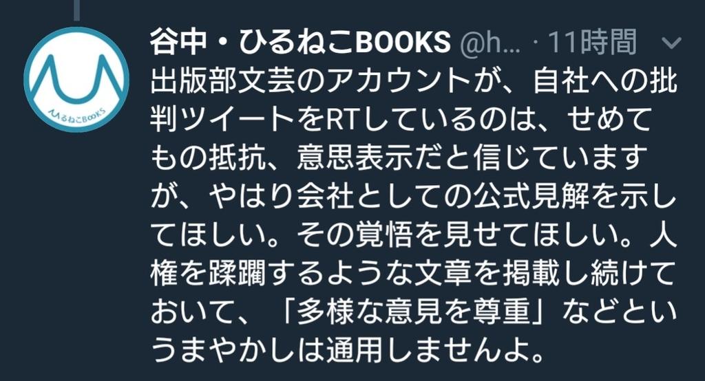 f:id:sarutobi_sasuke:20180922225841j:plain