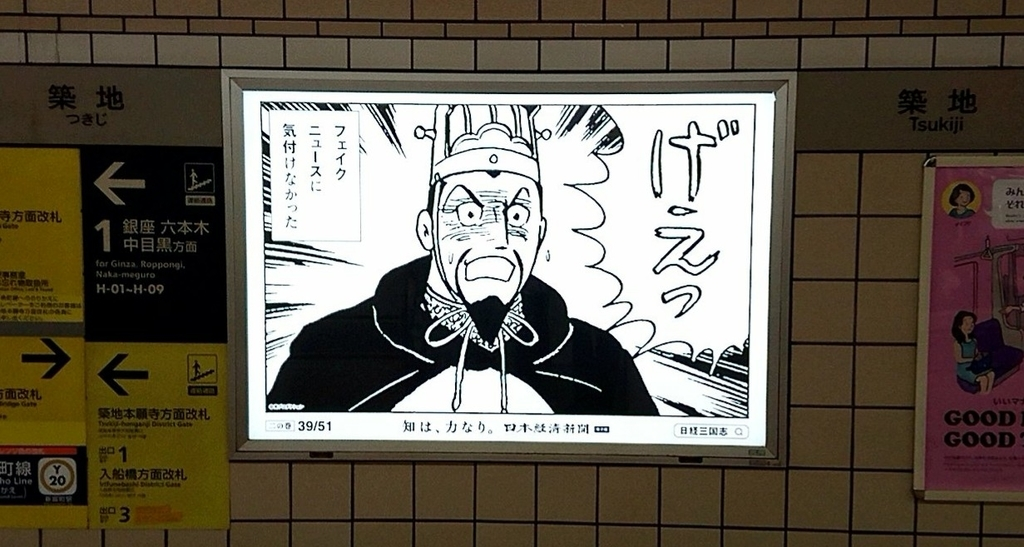 f:id:sarutobi_sasuke:20180924171839j:plain