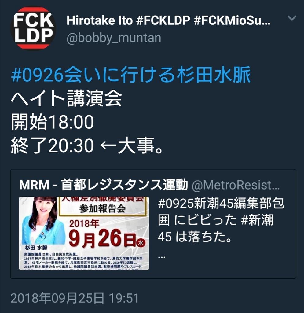 f:id:sarutobi_sasuke:20180926221413j:plain