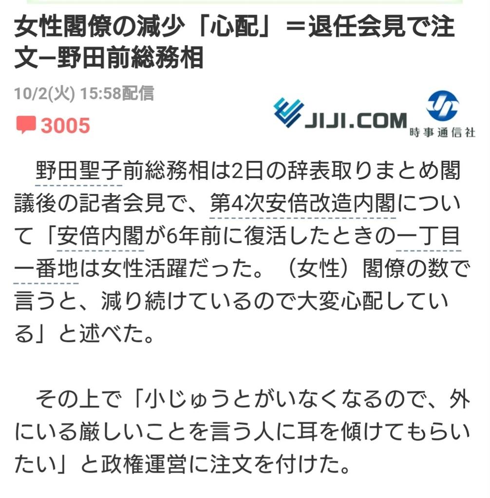 f:id:sarutobi_sasuke:20181002192541j:plain
