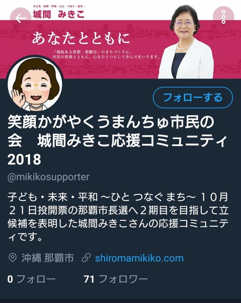 f:id:sarutobi_sasuke:20181002214843j:plain