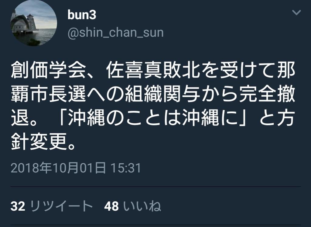 f:id:sarutobi_sasuke:20181003084403j:plain
