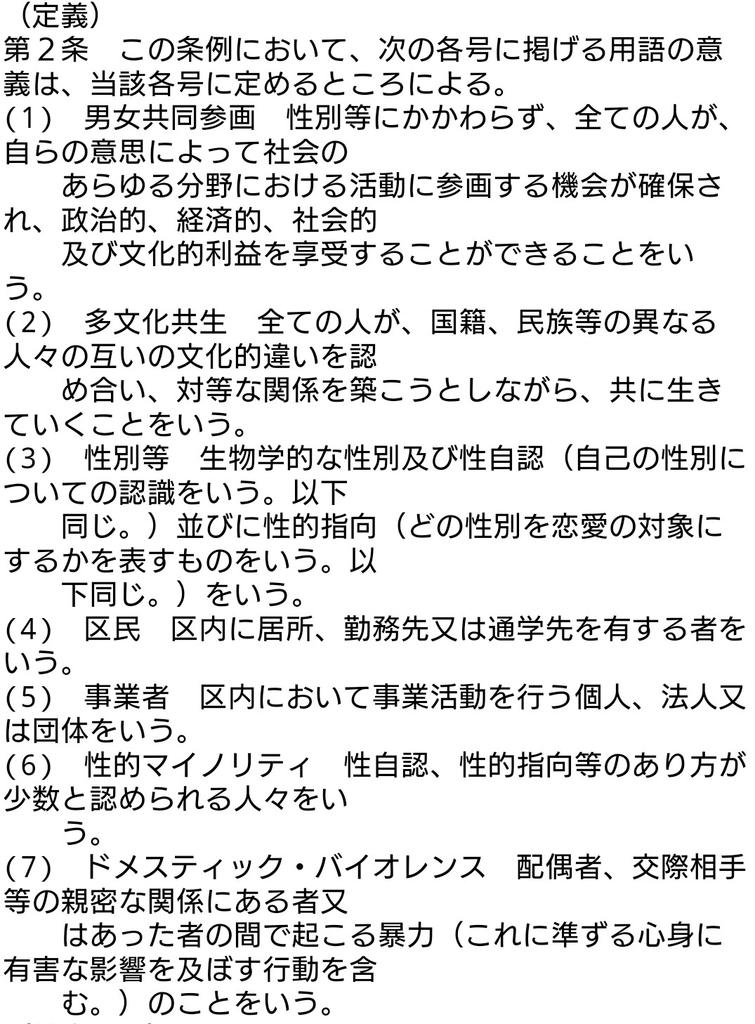 f:id:sarutobi_sasuke:20181006012936j:plain