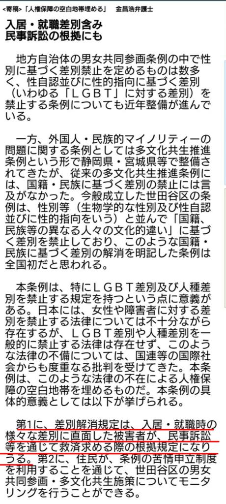 f:id:sarutobi_sasuke:20181006132802p:plain