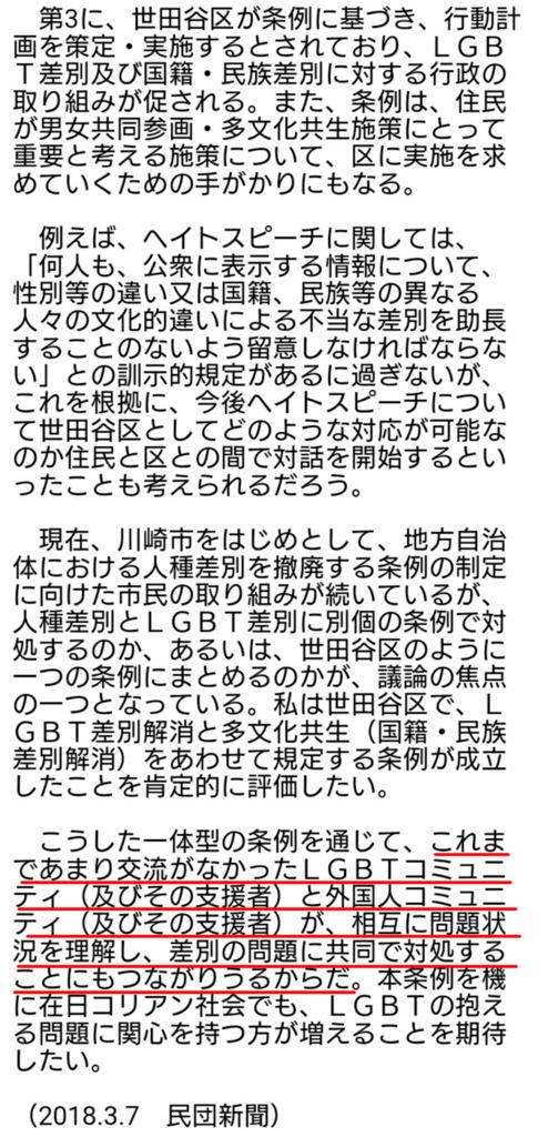 f:id:sarutobi_sasuke:20181006132953p:plain