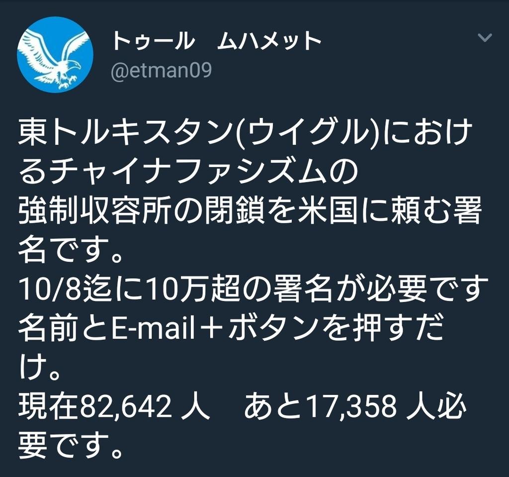 f:id:sarutobi_sasuke:20181007011139j:plain