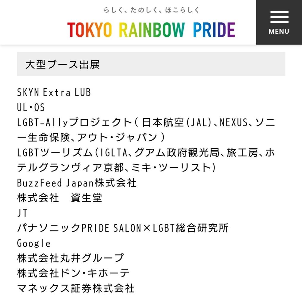 f:id:sarutobi_sasuke:20181012035019j:plain