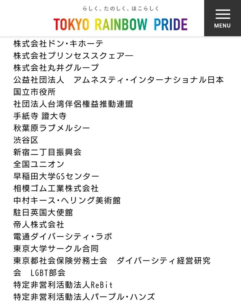 f:id:sarutobi_sasuke:20181012035215j:plain