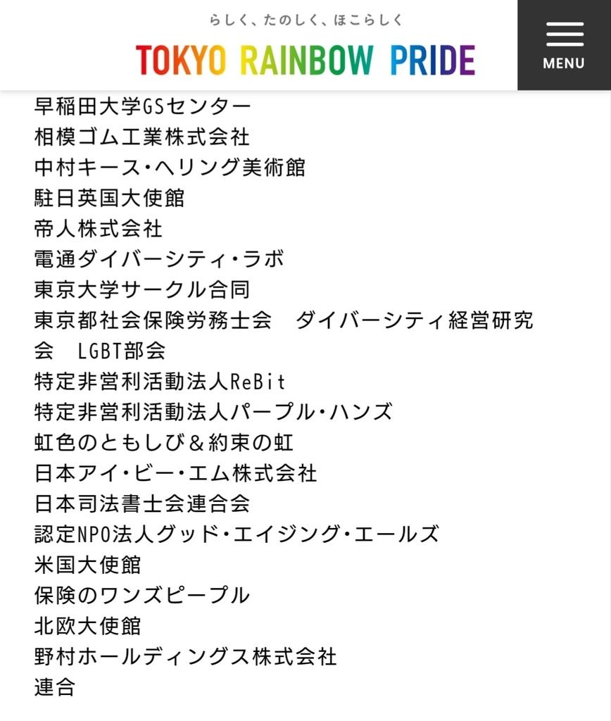 f:id:sarutobi_sasuke:20181012035234j:plain