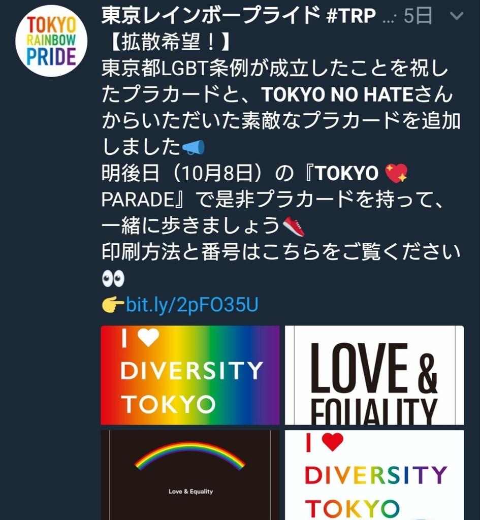 f:id:sarutobi_sasuke:20181012045814j:plain