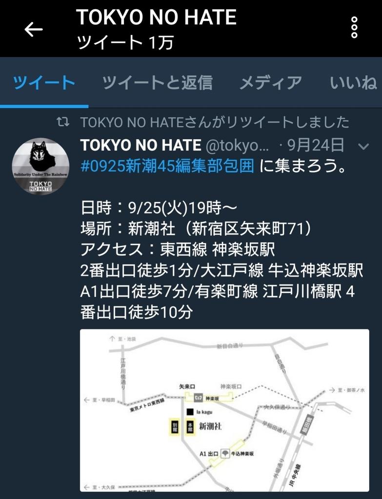 f:id:sarutobi_sasuke:20181012054843j:plain