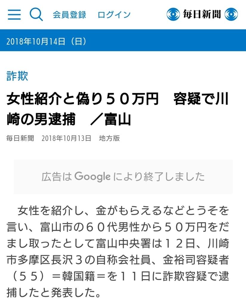 f:id:sarutobi_sasuke:20181014011015j:plain