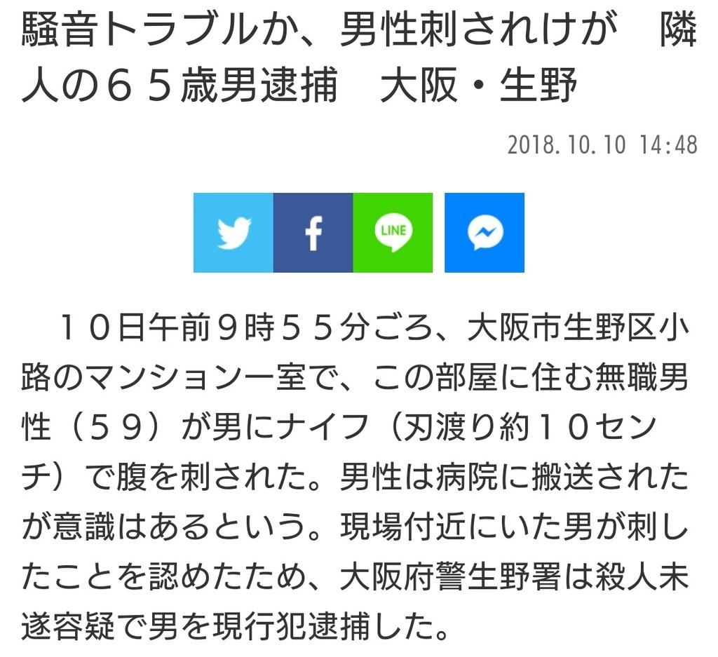 f:id:sarutobi_sasuke:20181014011243j:plain
