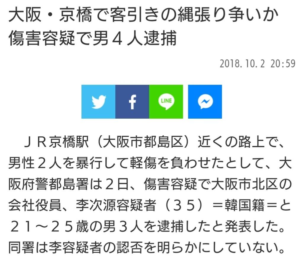f:id:sarutobi_sasuke:20181014014607j:plain