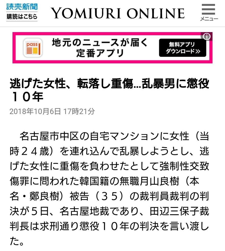 f:id:sarutobi_sasuke:20181014015032j:plain