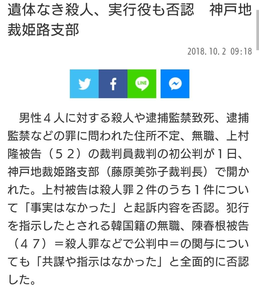 f:id:sarutobi_sasuke:20181014015308j:plain