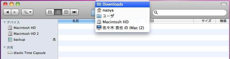 Macの隠し機能:上層フォルダを開く