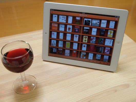 ワインとiPadと電子書籍と