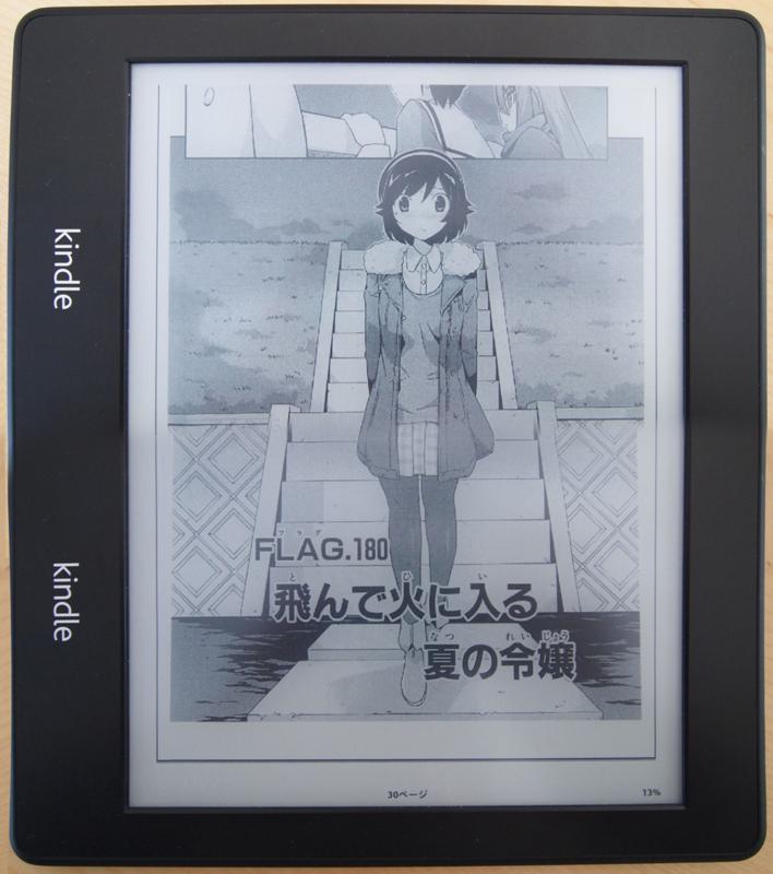Kindle Paperwhiteレビュー:自炊書籍(マンガ)を読んでみる
