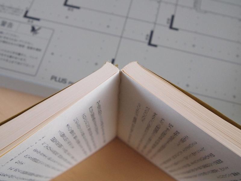 書籍・マンガ自炊のコツ ─ハードカバーの裁断方法─