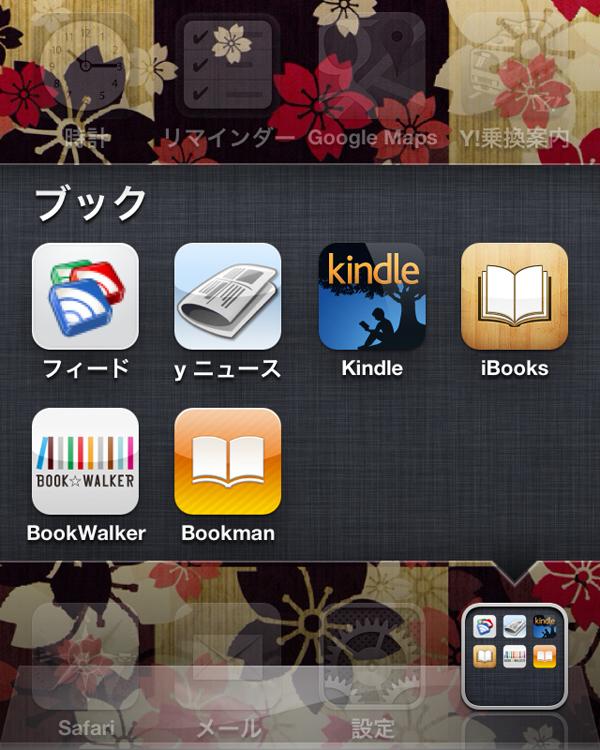 iBooks storeでライトノベルを買ってみる