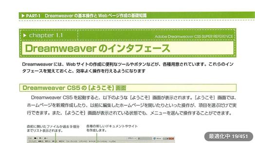 Dreamweaver CS5 スーパーリファレンス