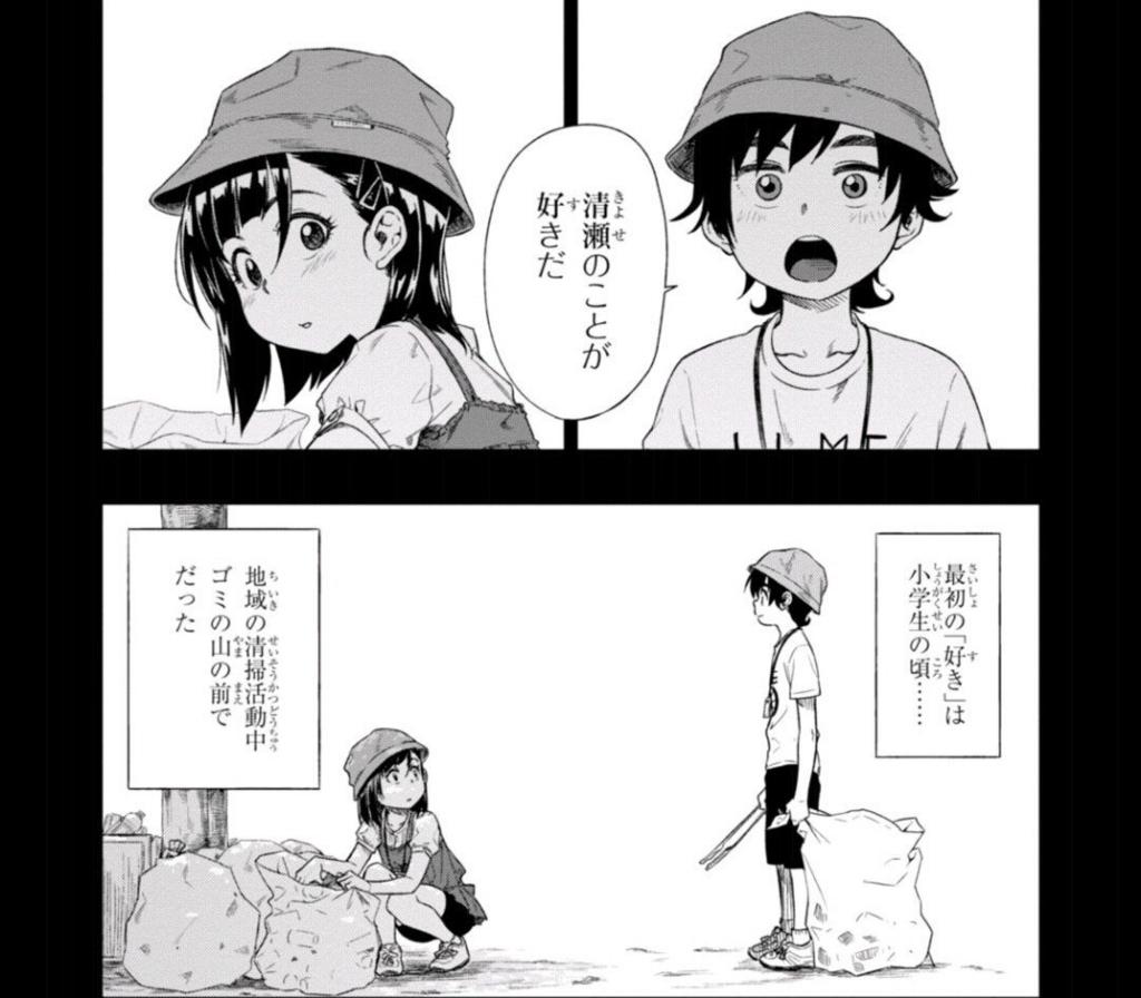 f:id:sasa_comic:20170423134729j:plain