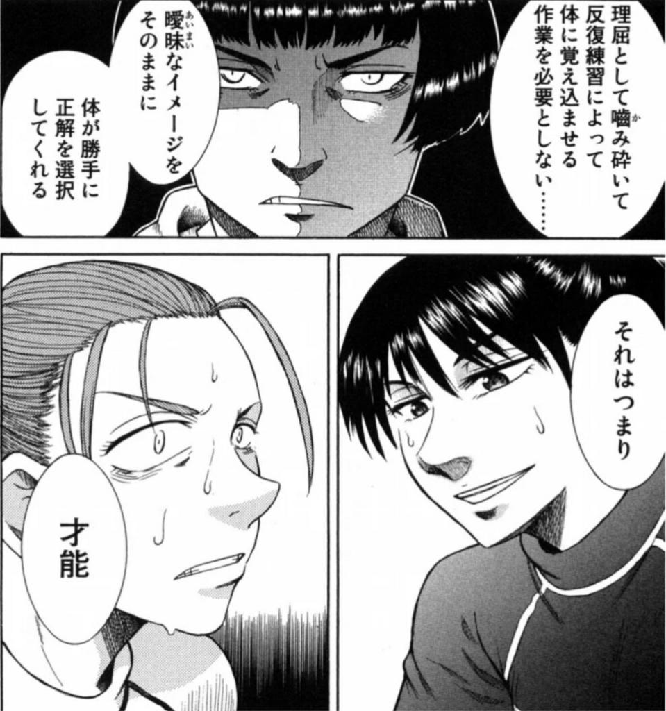 f:id:sasa_comic:20170423234327j:plain