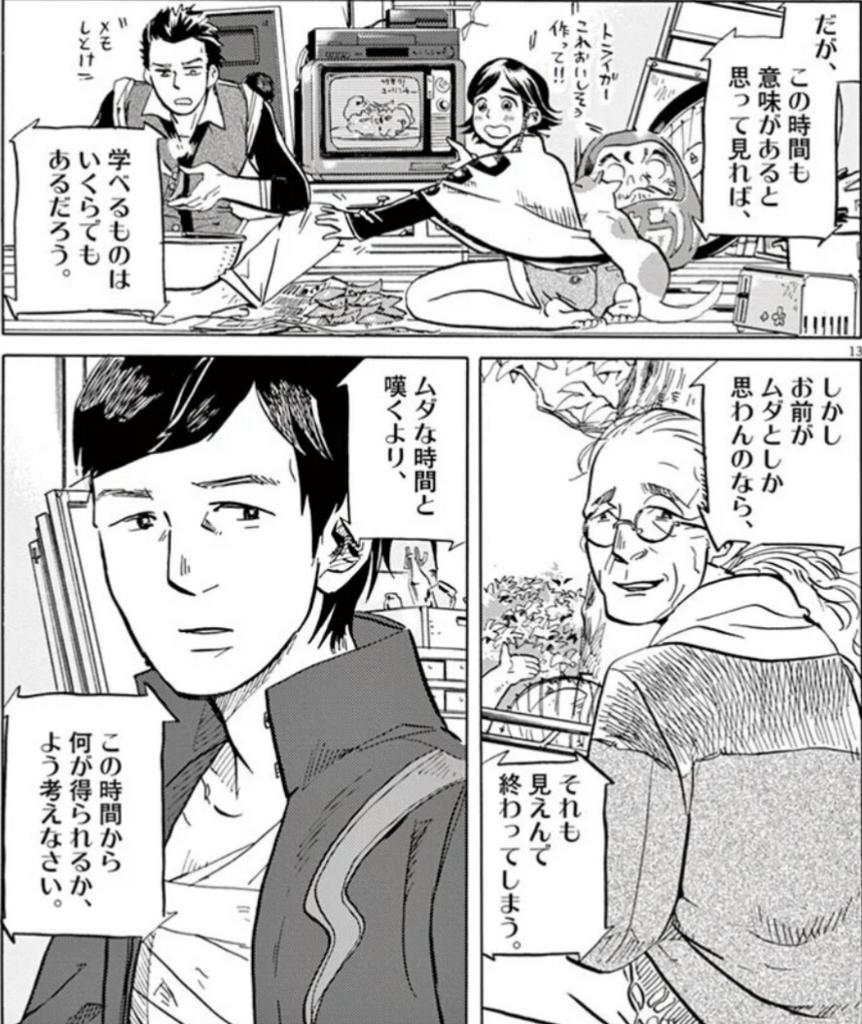 f:id:sasa_comic:20170425114413j:plain
