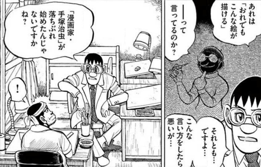 f:id:sasa_comic:20170425132211j:plain