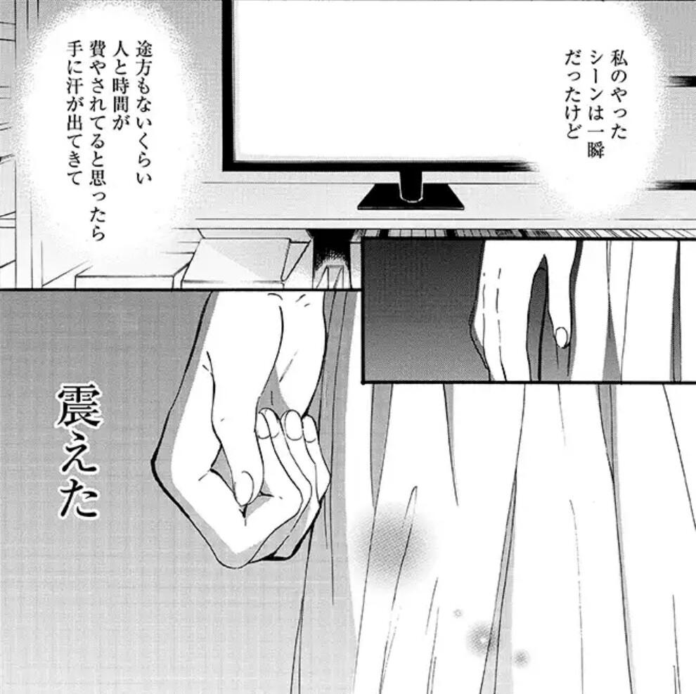 f:id:sasa_comic:20170429111437j:plain