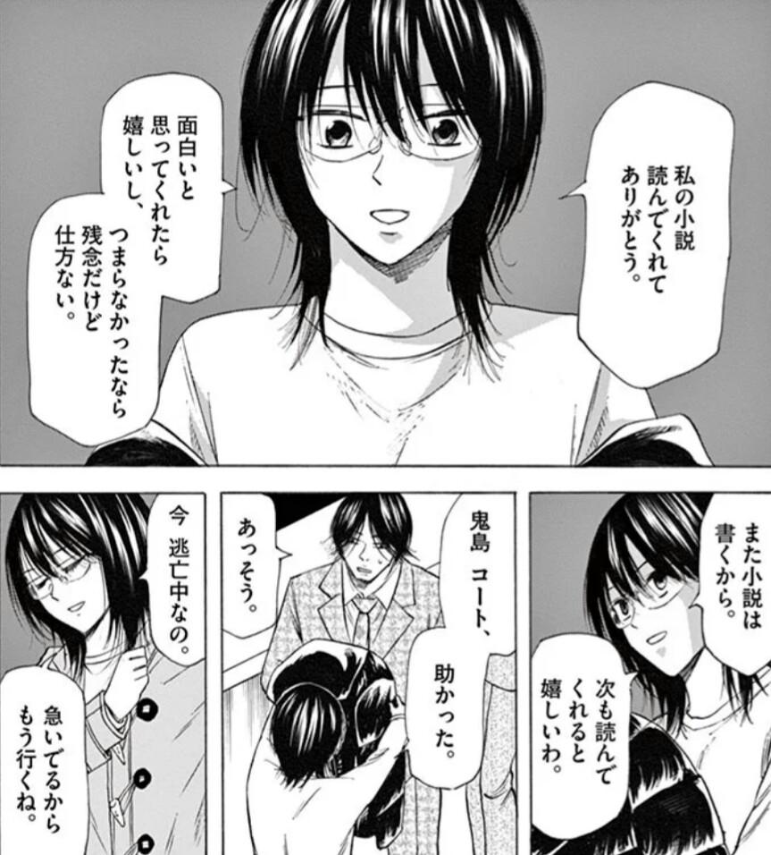 f:id:sasa_comic:20170429120116j:plain