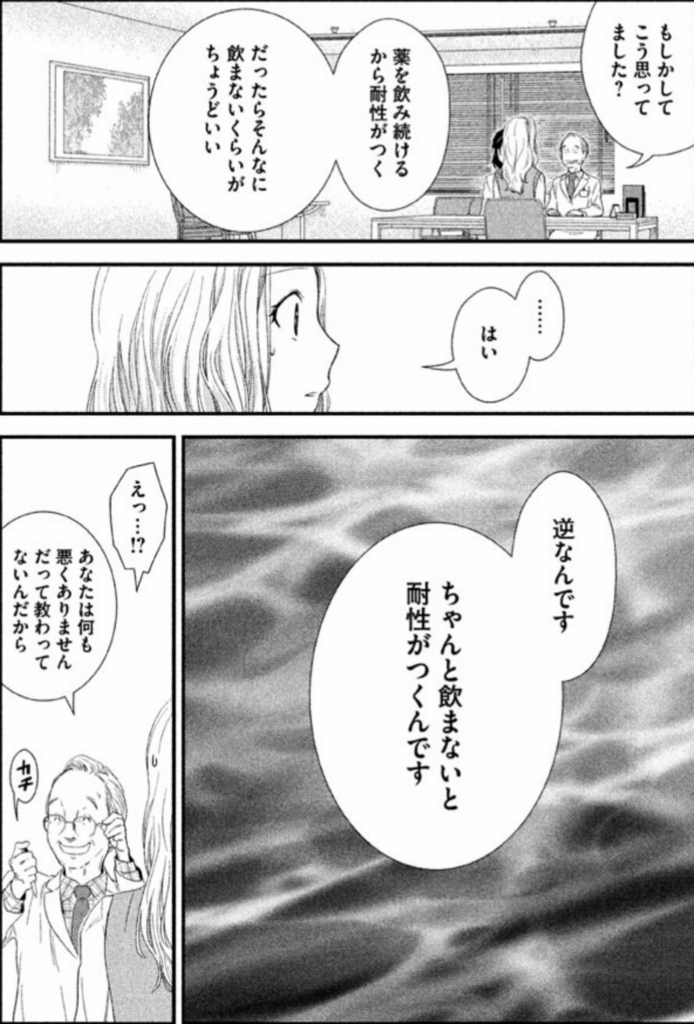 f:id:sasa_comic:20170501145703j:plain