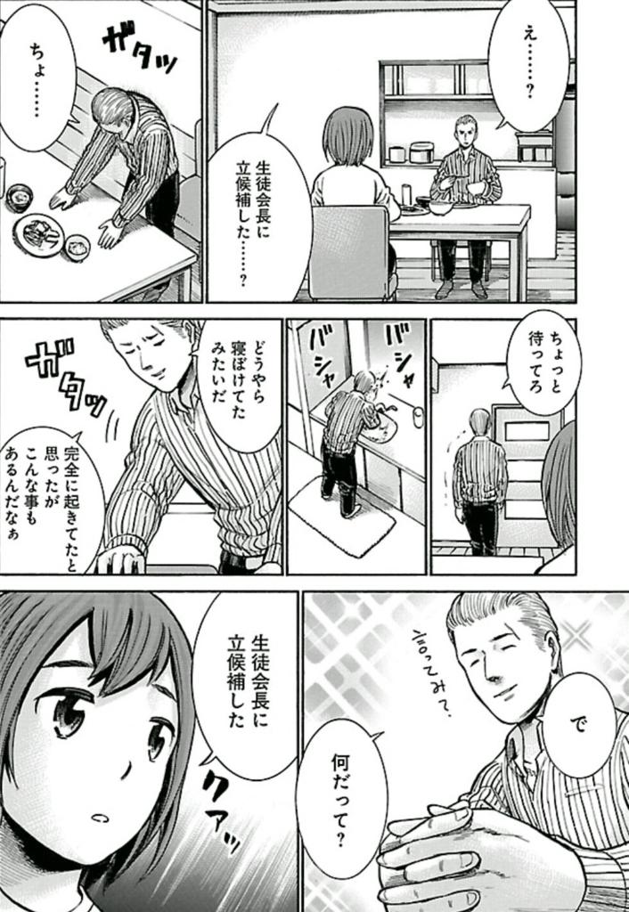 f:id:sasa_comic:20170531151225j:plain