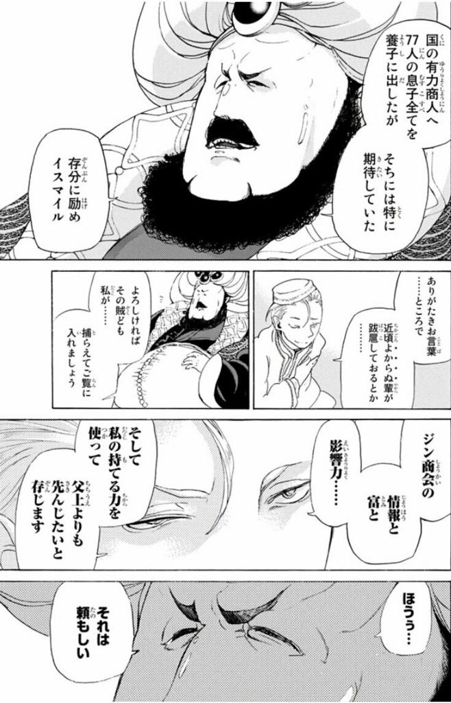 f:id:sasa_comic:20170808110122j:plain