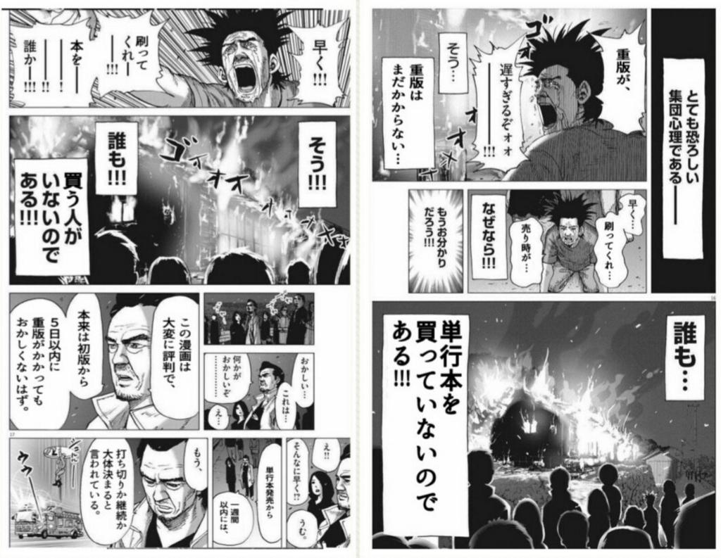 f:id:sasa_comic:20170824161129j:plain