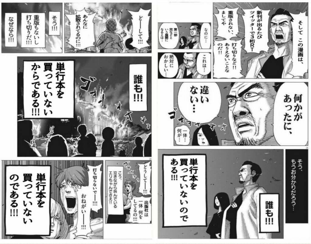 f:id:sasa_comic:20170824161144j:plain