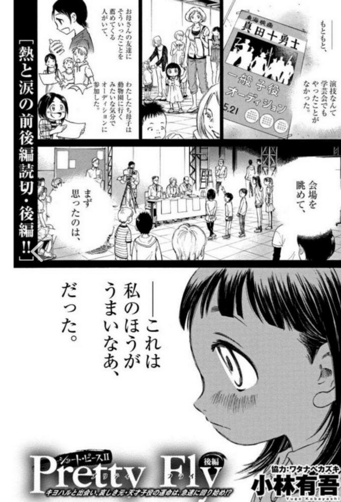 f:id:sasa_comic:20170910170041j:plain