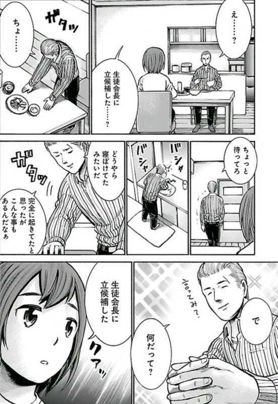 f:id:sasa_comic:20171017013559j:plain
