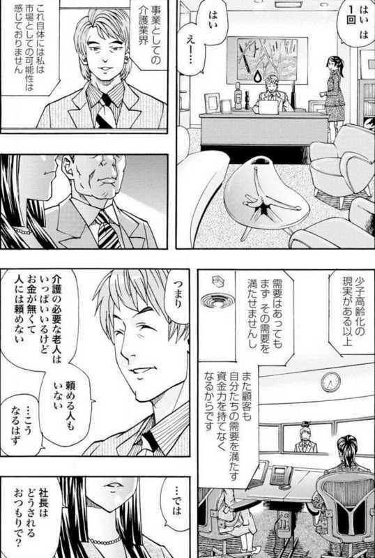 f:id:sasa_comic:20171017013603j:plain