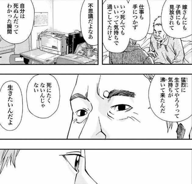 f:id:sasa_comic:20171201230842j:plain