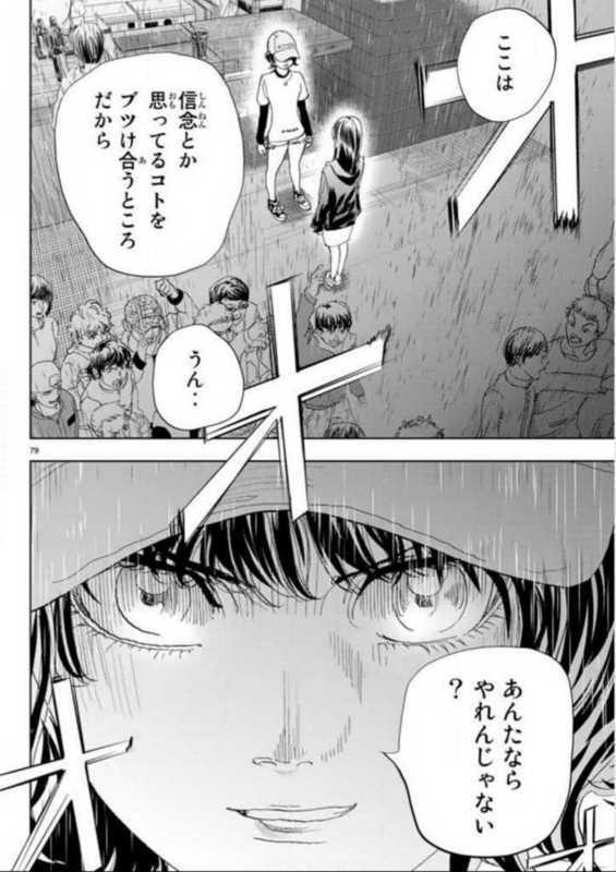 f:id:sasa_comic:20180218020838j:plain