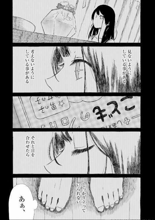 f:id:sasa_comic:20180303080023j:plain