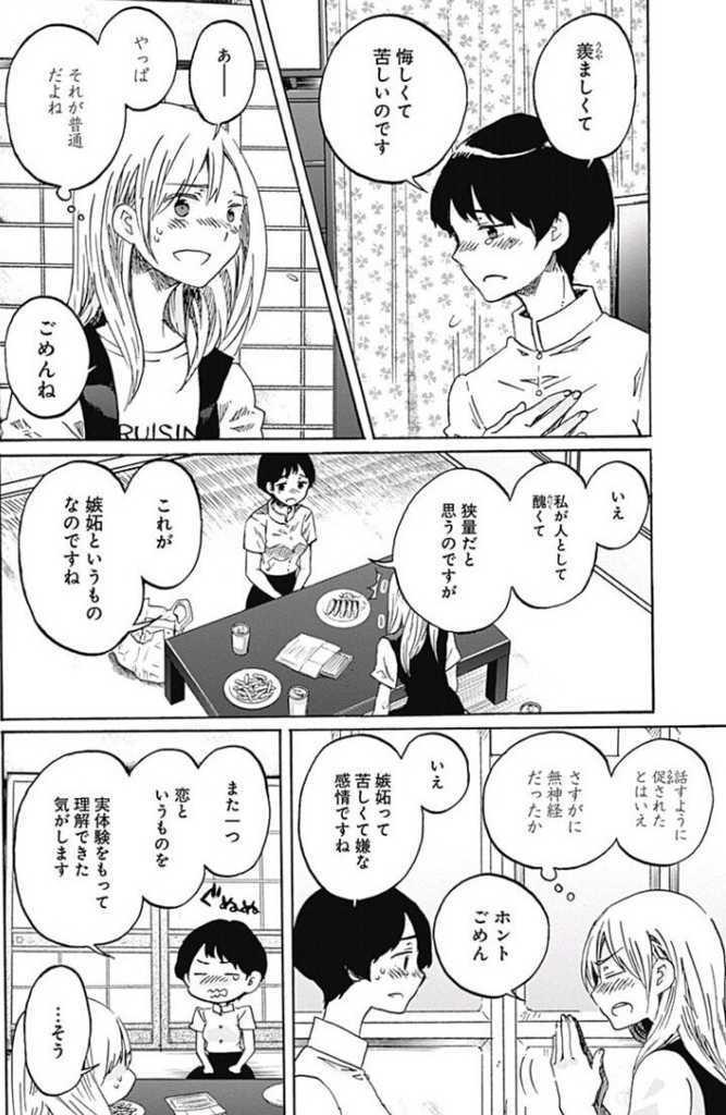 f:id:sasa_comic:20180418184625j:plain