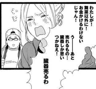 f:id:sasa_comic:20180503210246j:plain