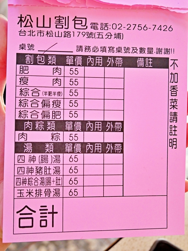 f:id:sasa_taiwan0122:20200523123152j:plain